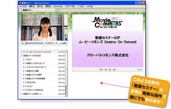 このような「動画セミナー」が簡単な操作で作れます